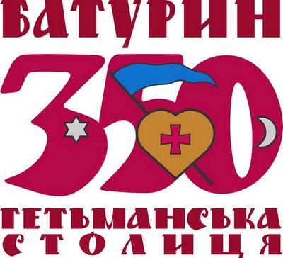 Батурин, 350 рік