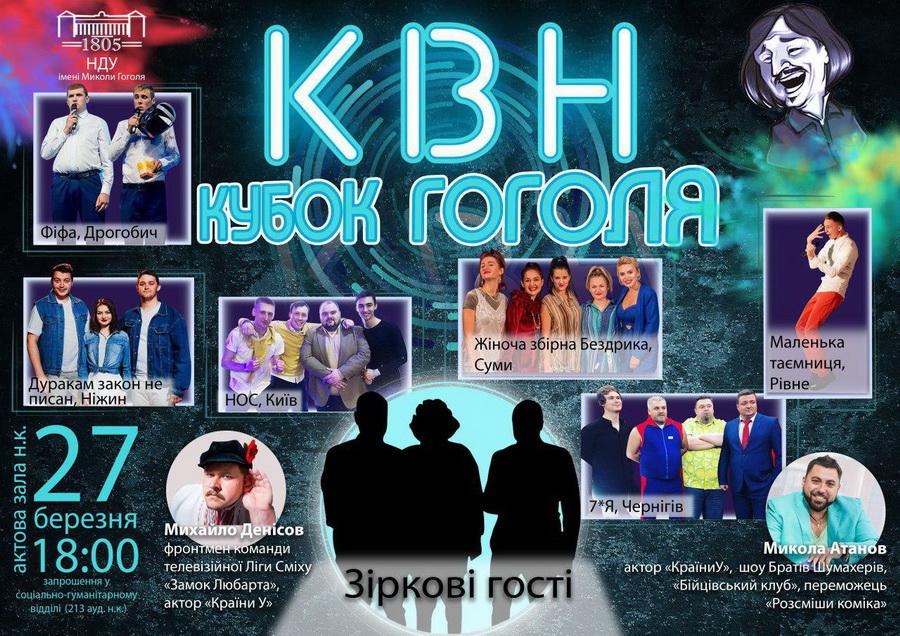 КВН, фестиваль, Гоголевий виш