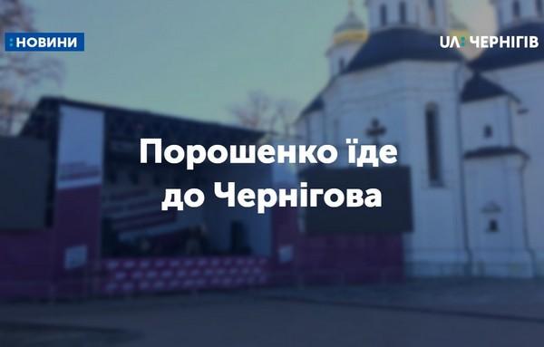 Петро Порошенко, візит