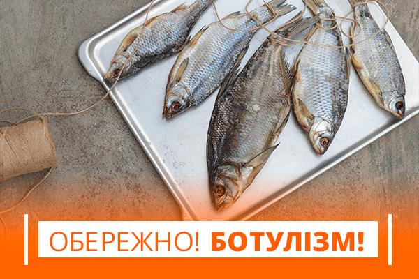 ботулізм, хворі, в'ялена риба