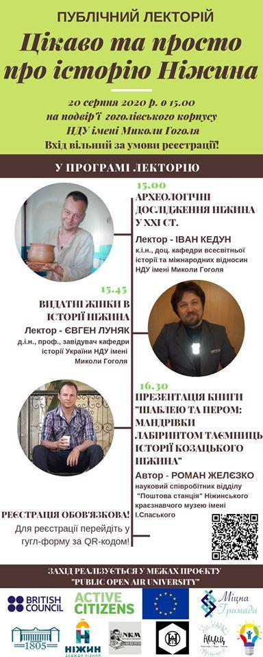 історія Ніжина, публічний лекторій, Іван Кедун, Євген Луняк, Роман Желєзко