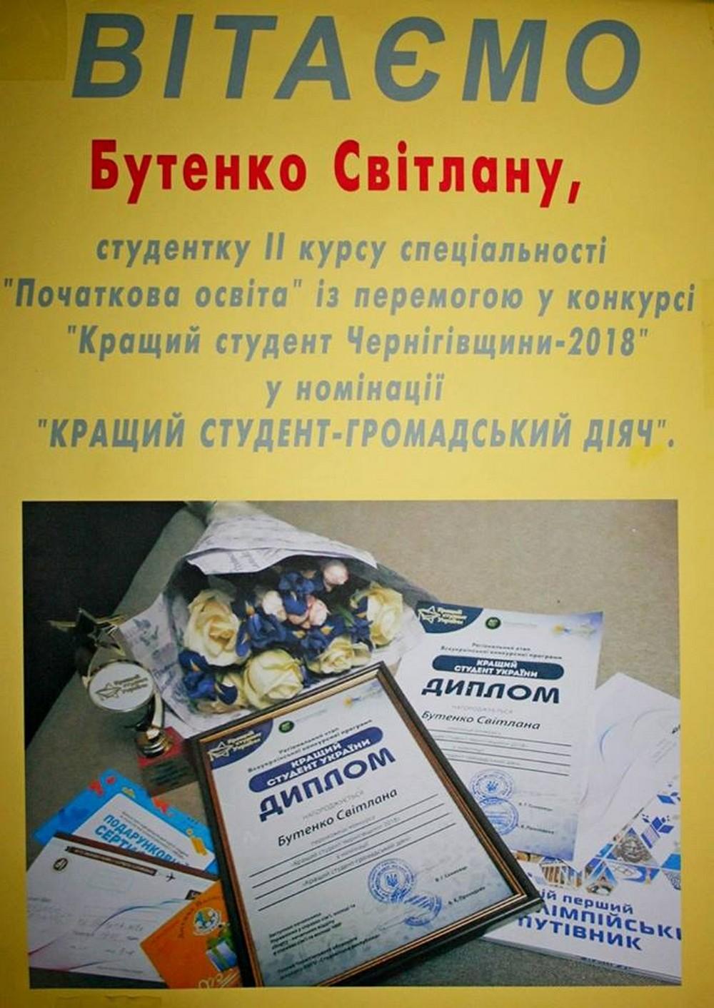 студентка, перемога, Гоголевий виш