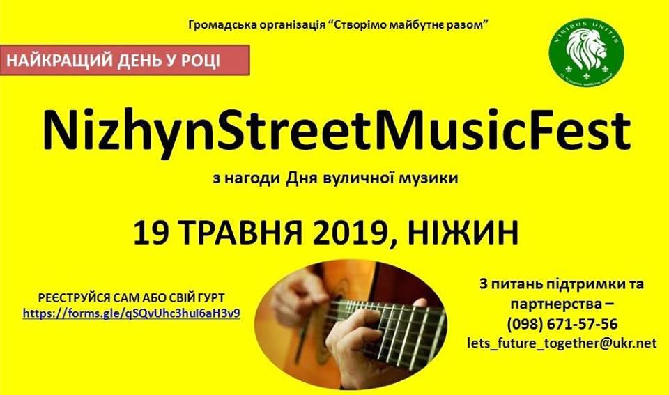 День вуличної музики