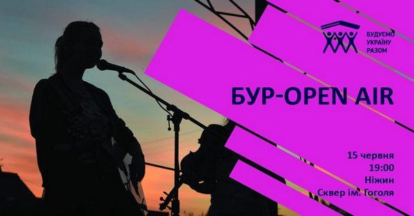 БУР, концерт, сквер Гоголя
