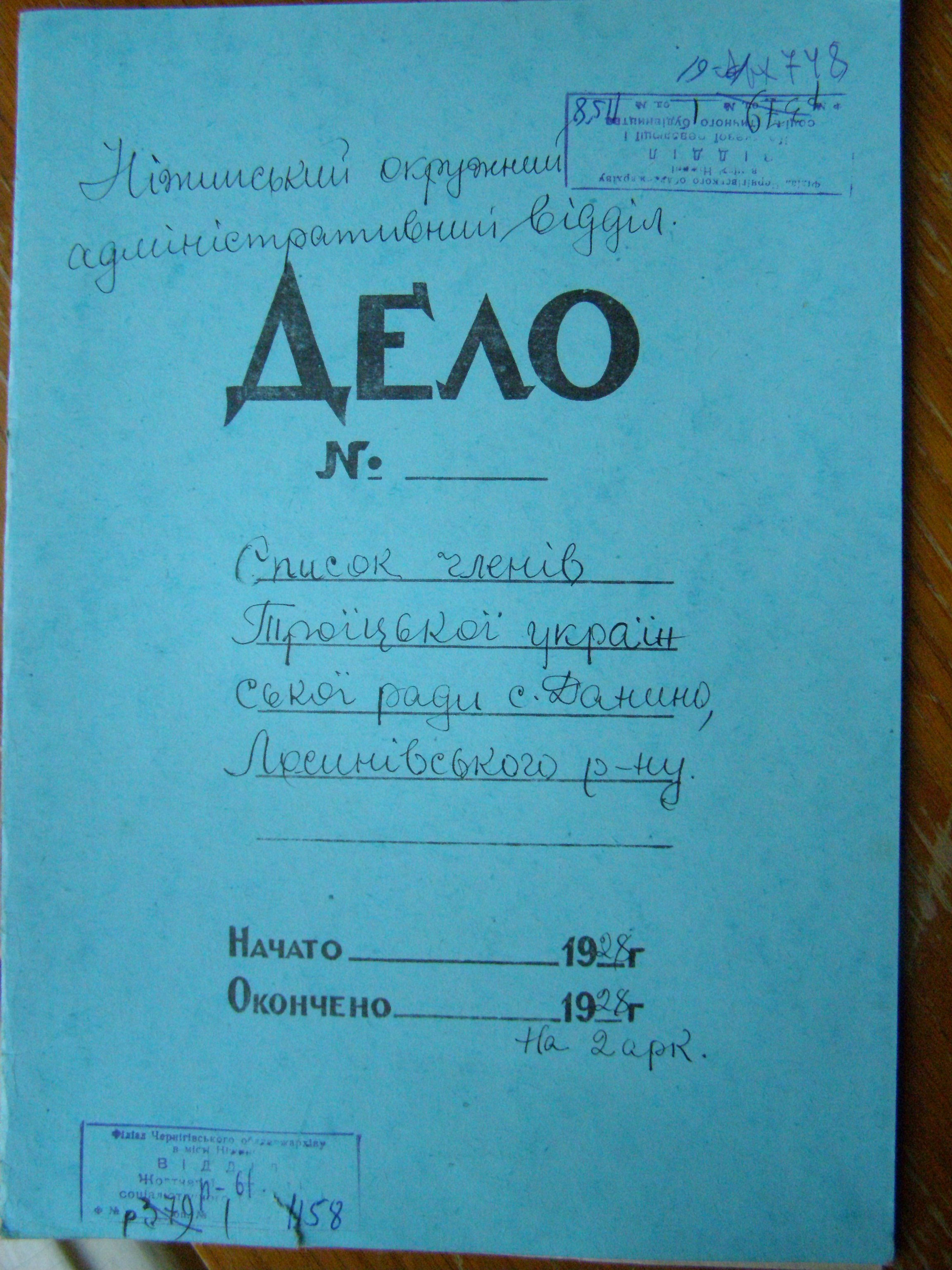 Микола Тимошик, Різдво, Великдень, куркулі, радянська влада, газети