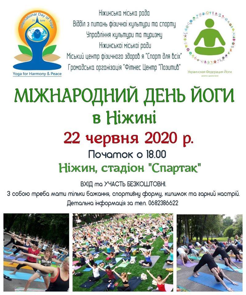 """день йоги, стадіон """"Спартак"""""""