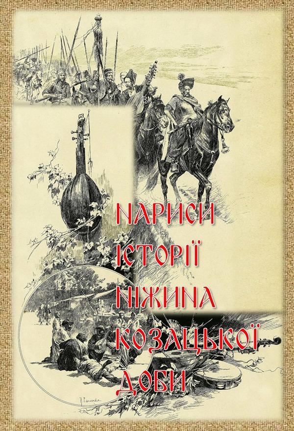 Ніжин, козаки, збірник
