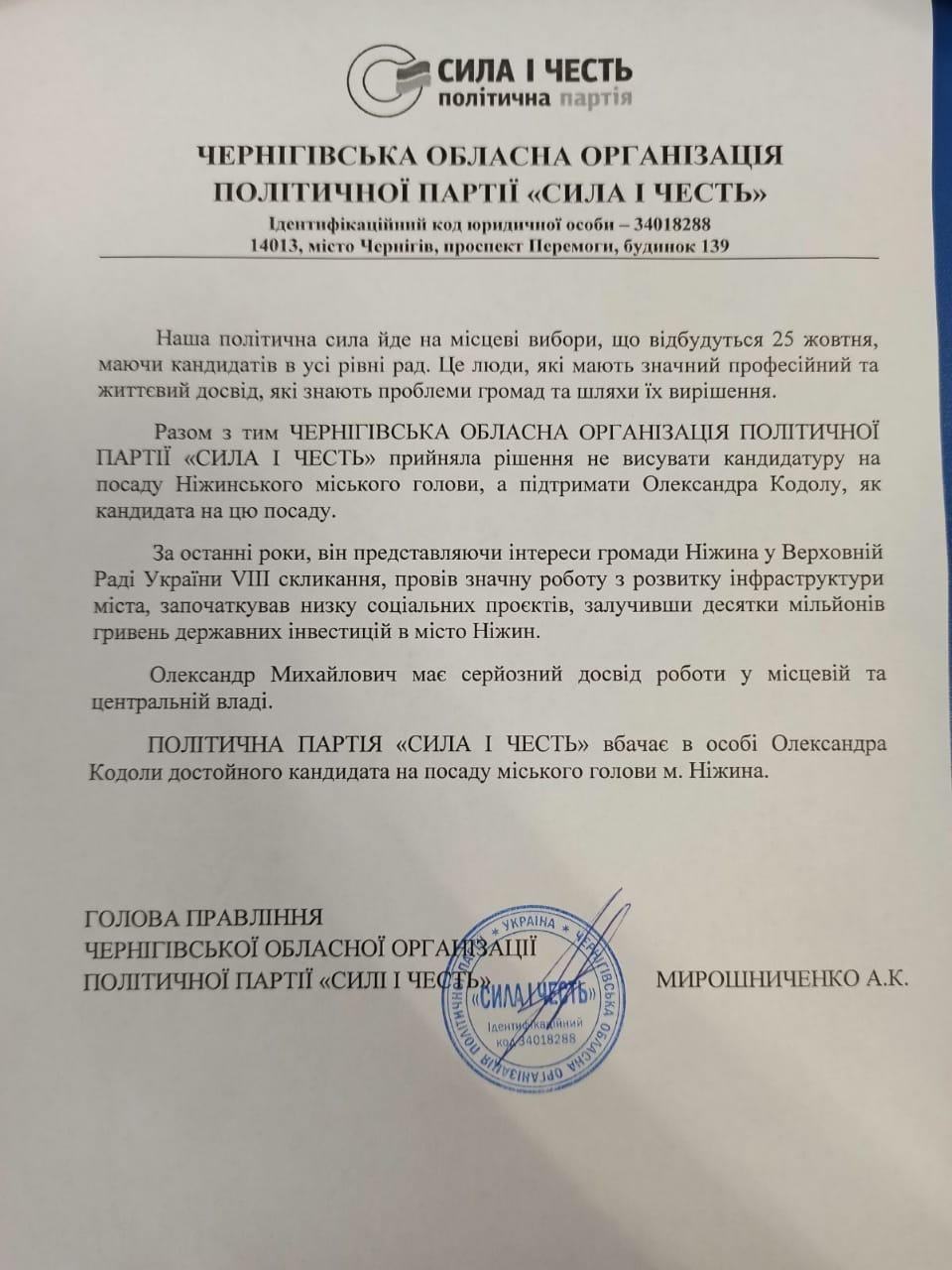Олександр Кодола, Сила і честь, підтримка, вибори