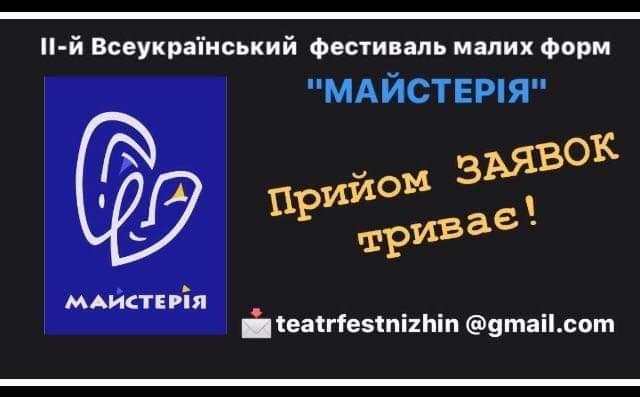 театр, фестиваль, Майстерія, заявки