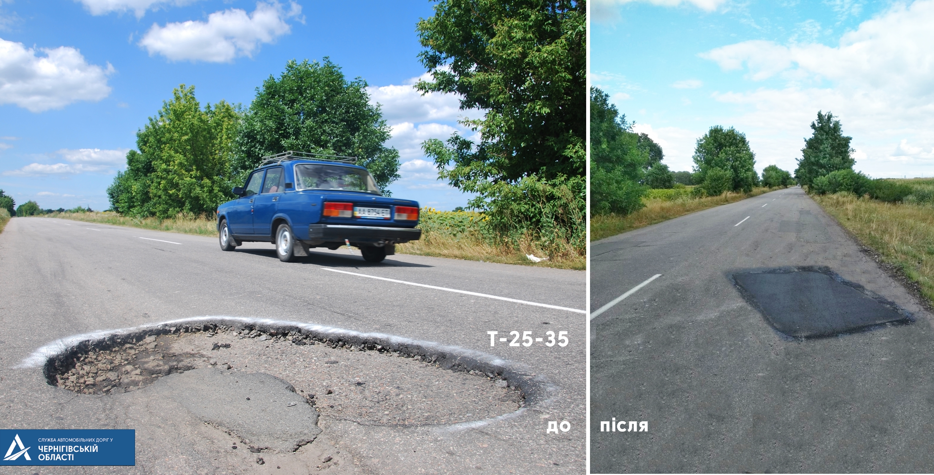 Чернігівщина, дороги, ямковий ремонт