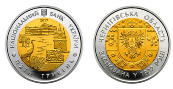 монета, Гоголевий виш, Ніжинський краєзнавчий музей