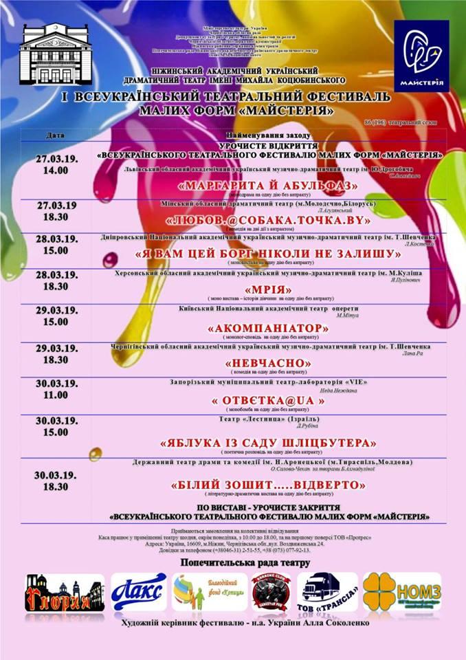 Ніжинський драматичний театр, фестиваль