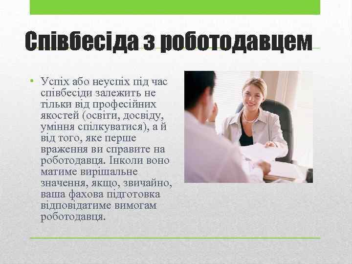 служба зайнятості, поради, співбесіда
