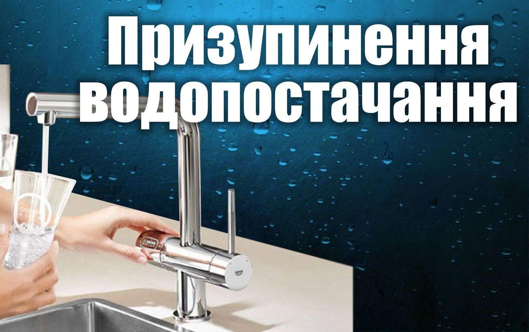 Ніжинський водоканал, Ніжин, водопостачання