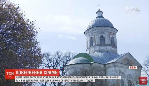 церква Іоана Богослова, ТСН