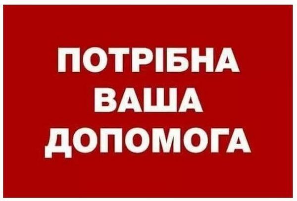 пожежа, будинок, Дмитро Субота, допомога