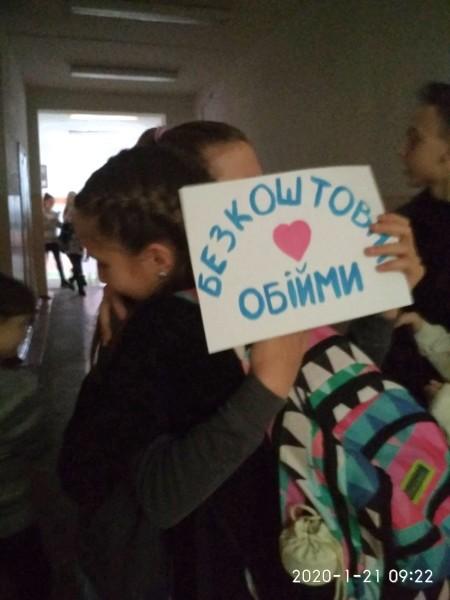 День обіймів, ННВК №16, учні