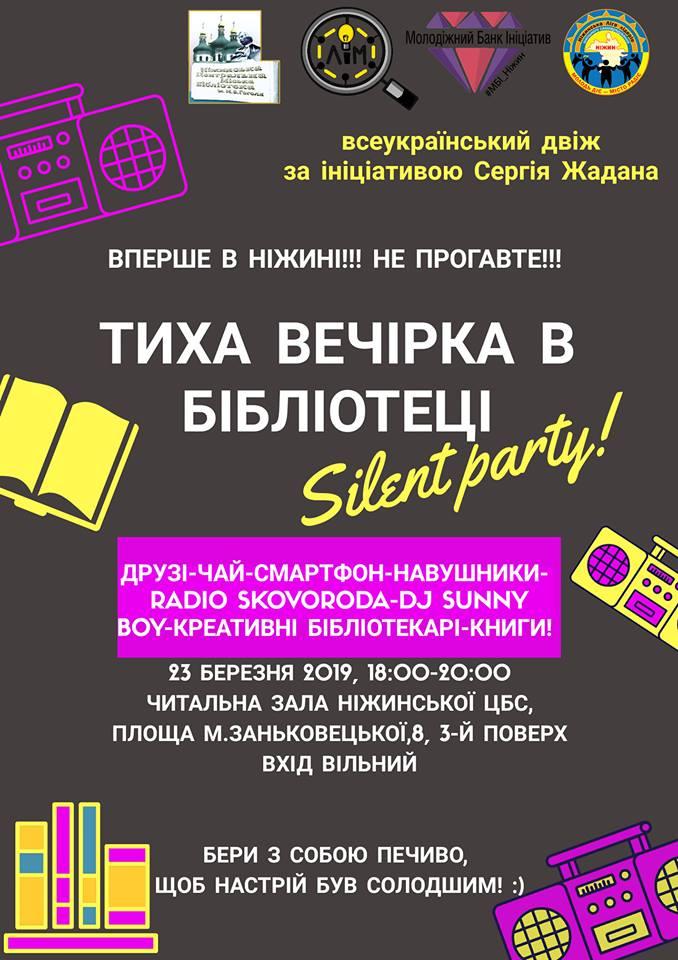 вечірка, Ніжинська центральна бібліотека