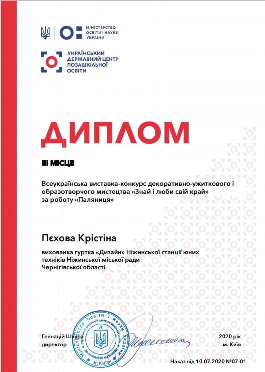 Ніжинська СЮТ, Всеукраїнської виставка, призери