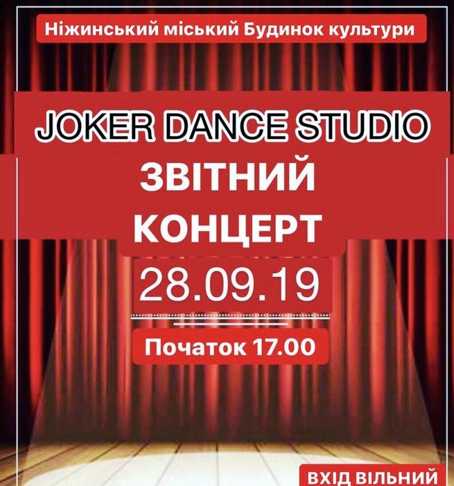концерт, Будинок культури, хореографія