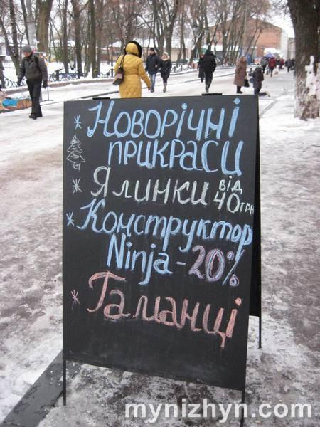 Ціни, новорічна ялинка