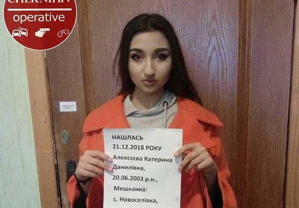 розшук, дівчина, поліція, Алексєєва Катерина