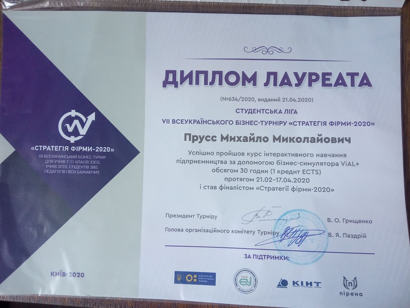 Ніжинський університет, студент, Всеукраїнський бізнес-турнір