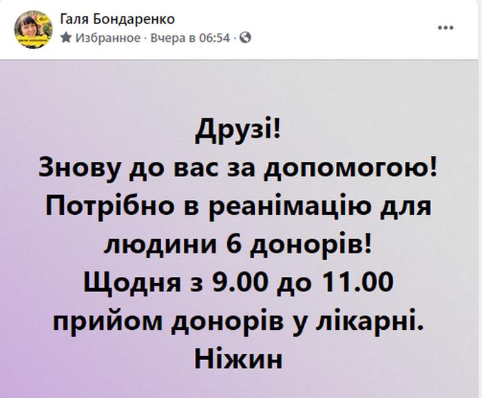 Ніжин, ніжинська лікарня, донорство, допомога, Ганна Б'янка, Галина Бондаренко