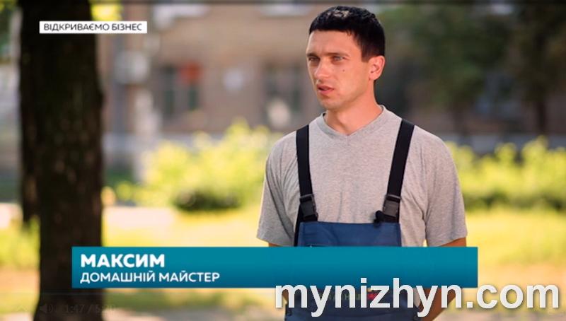 Майстер, Максим Падун, бізнес