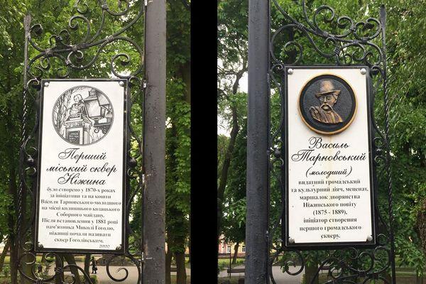 сквер Гоголя, меморіальна дошка