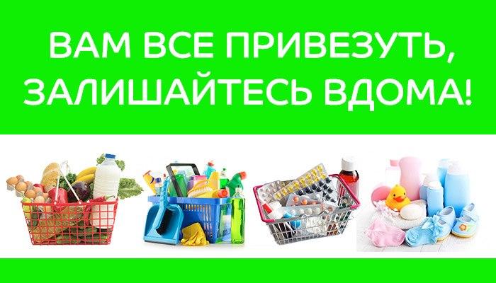 доставка, карантин, продукти, магазини, готові страви