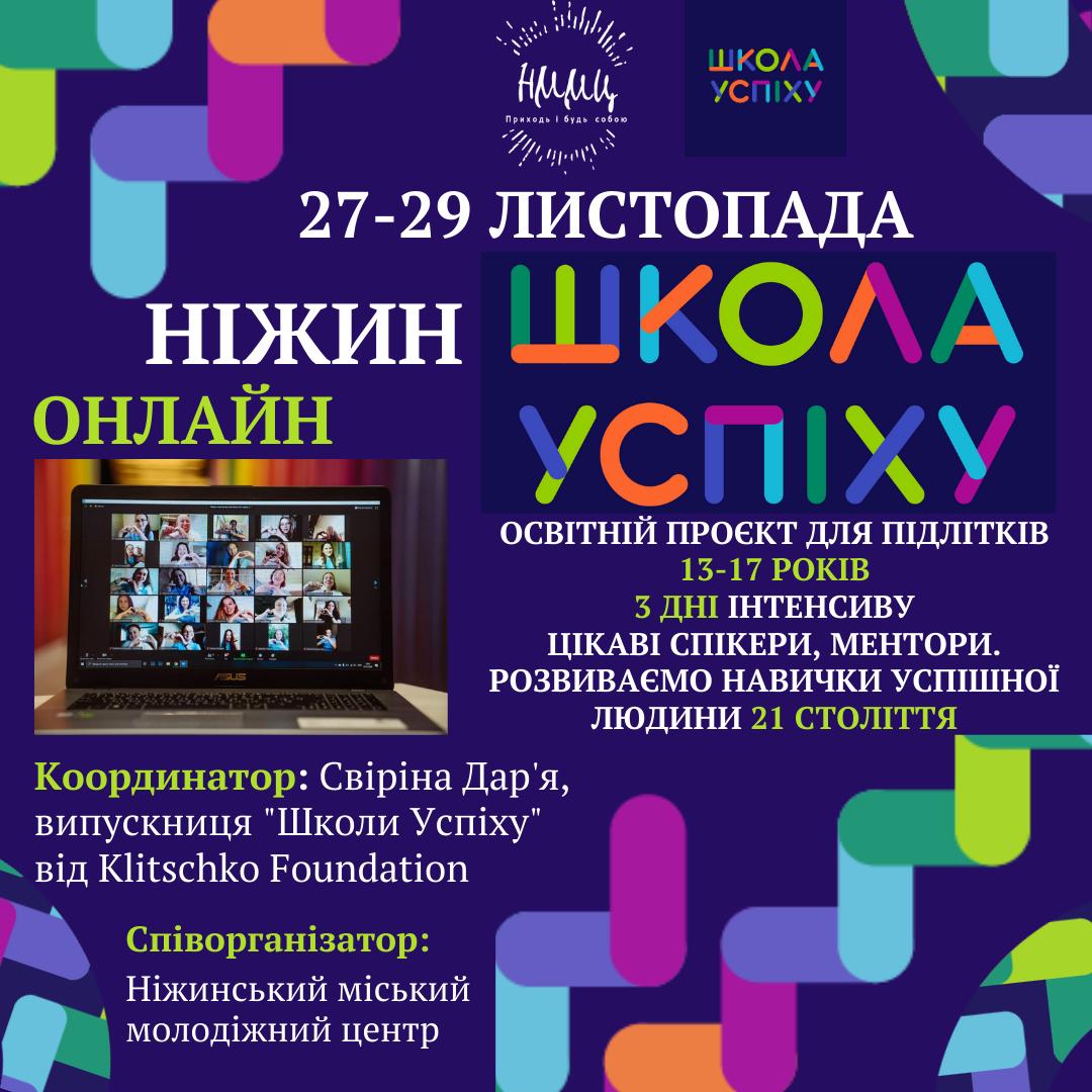 онлайн-проект, підлітки, Школа успіху, Свіріна Дар'я