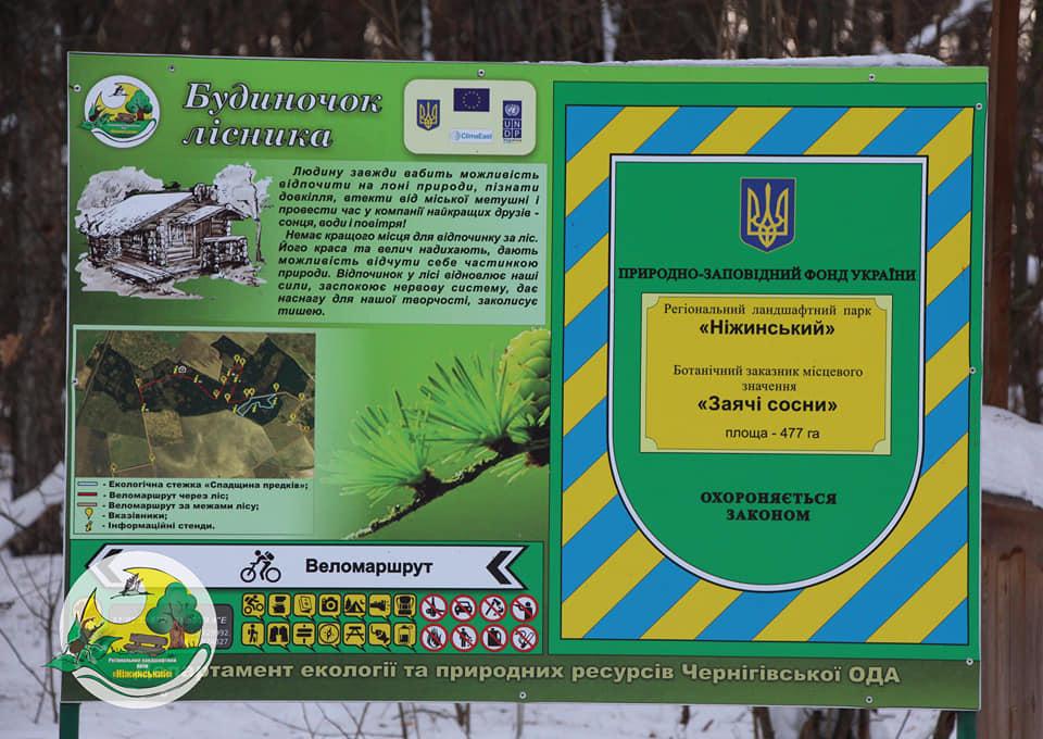Регіональний ландшафтний парк