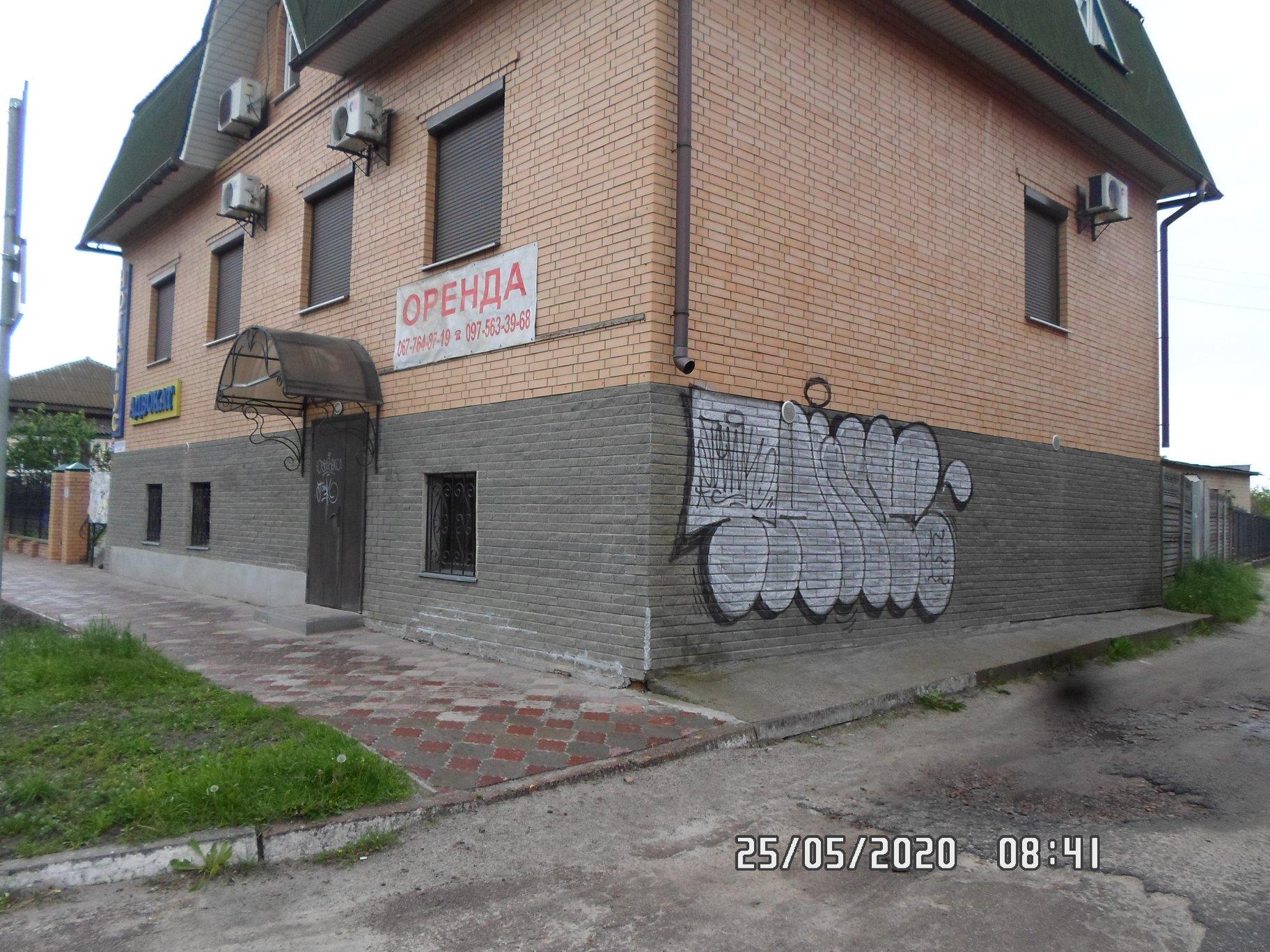 вандали, надписи, графіті