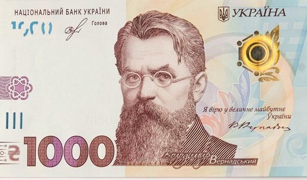 банк, 1000 гривень, номінал, обіг