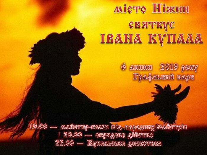 Івана Купала, святкування, Графський парк, театр, концерт
