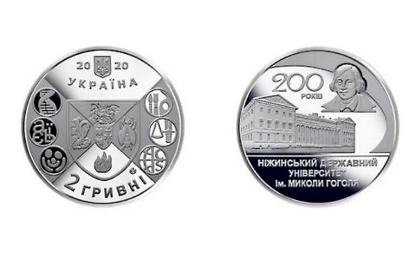Ніжинський державний університет, Гоголевий виш, 200-річчя, монета