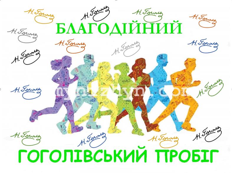 Благодійний Гоголівський пробіг