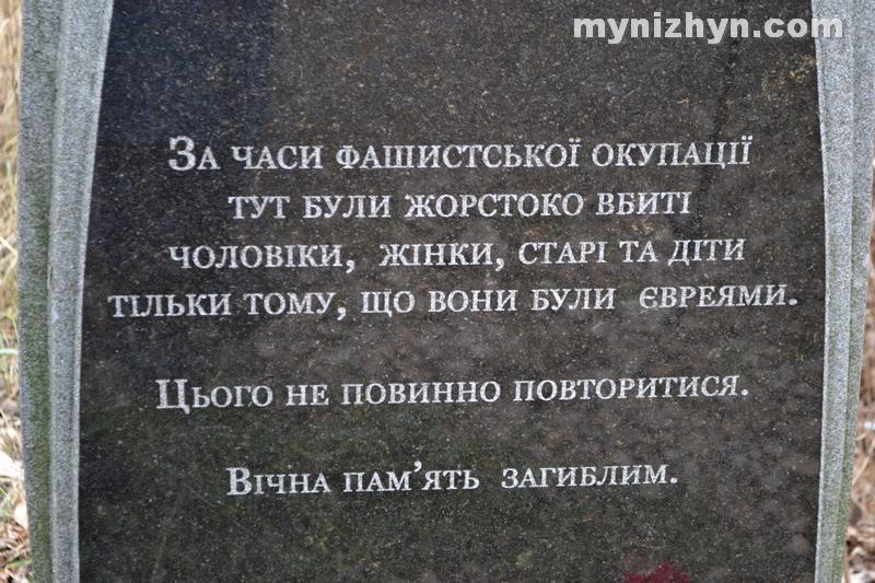 Голокост, Бабин Яр, Ніжин