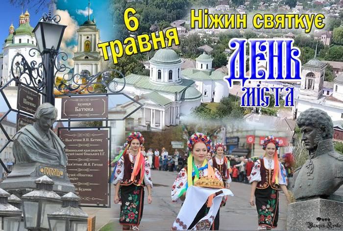 День міста, Святий Юрій