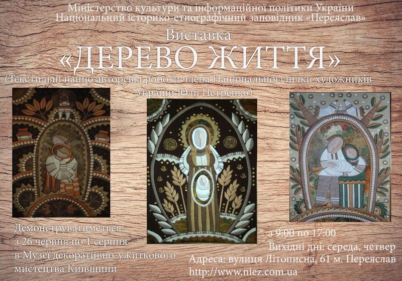 Юлія Петренко, виставка, Київщина