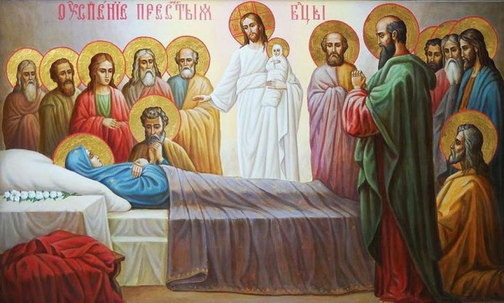свято, Успіння Пресвятої Богородиці