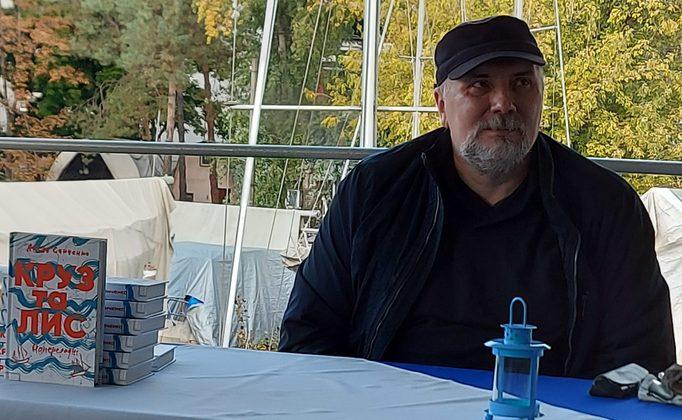 Антон Санченко, «Круз та Лис. Напередодні», Юрій Лисянський, книг