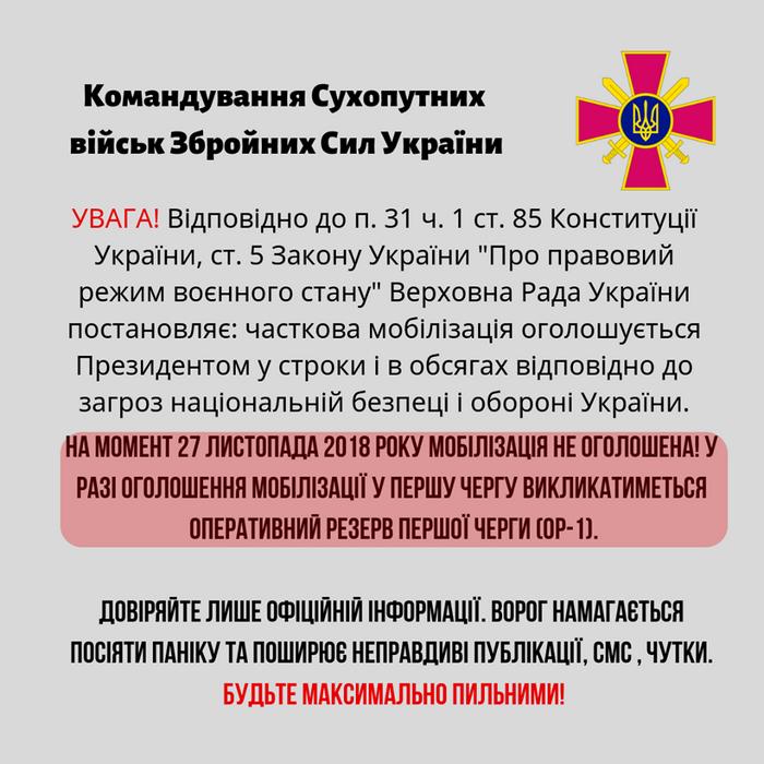 SМS повідомлення, провокація, РФ
