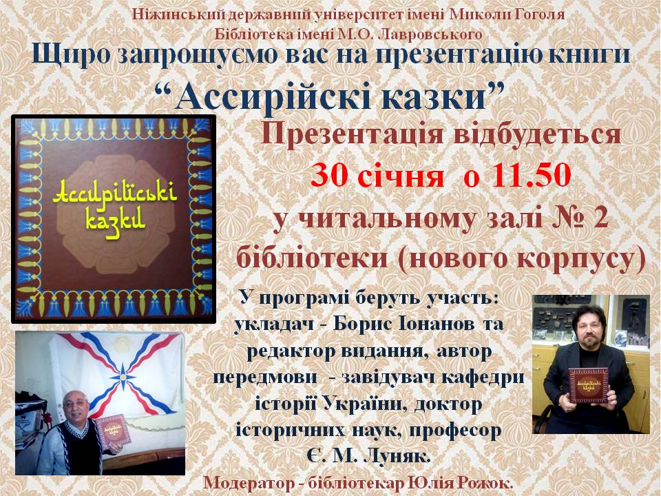 """бібліотека, презентація,""""Ассирійські казки"""", Є. Луняк"""
