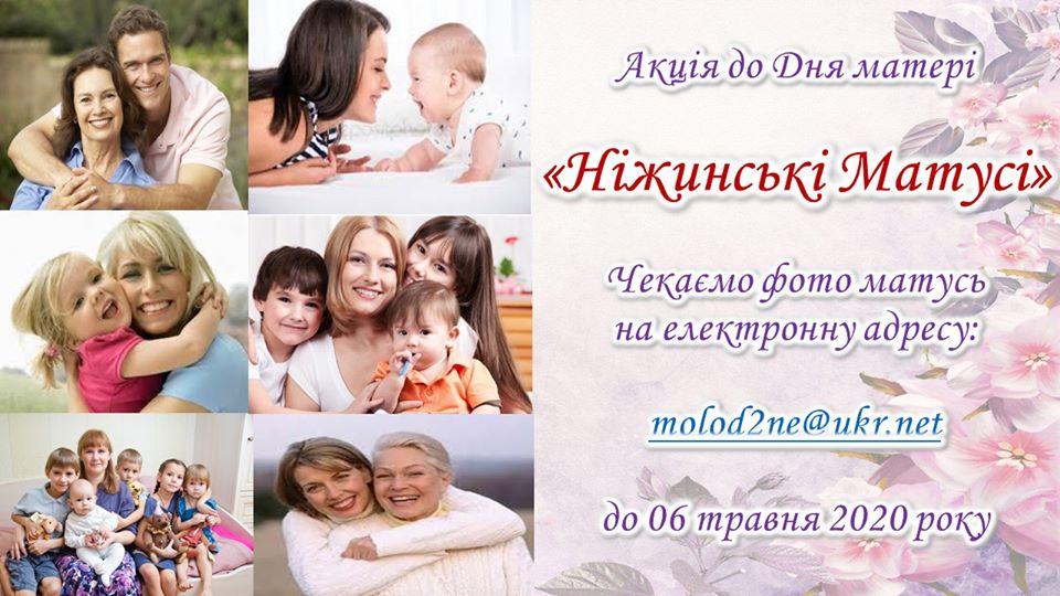 День матері, акція, фото
