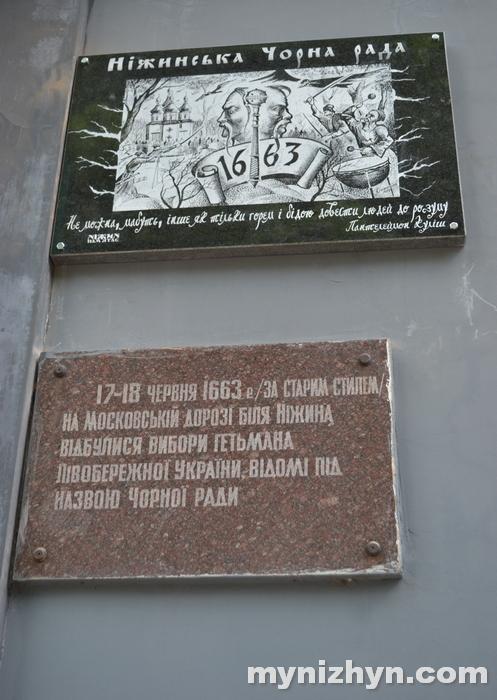 Чорна рада, меморіальна дошка, Пантелеймон Куліш