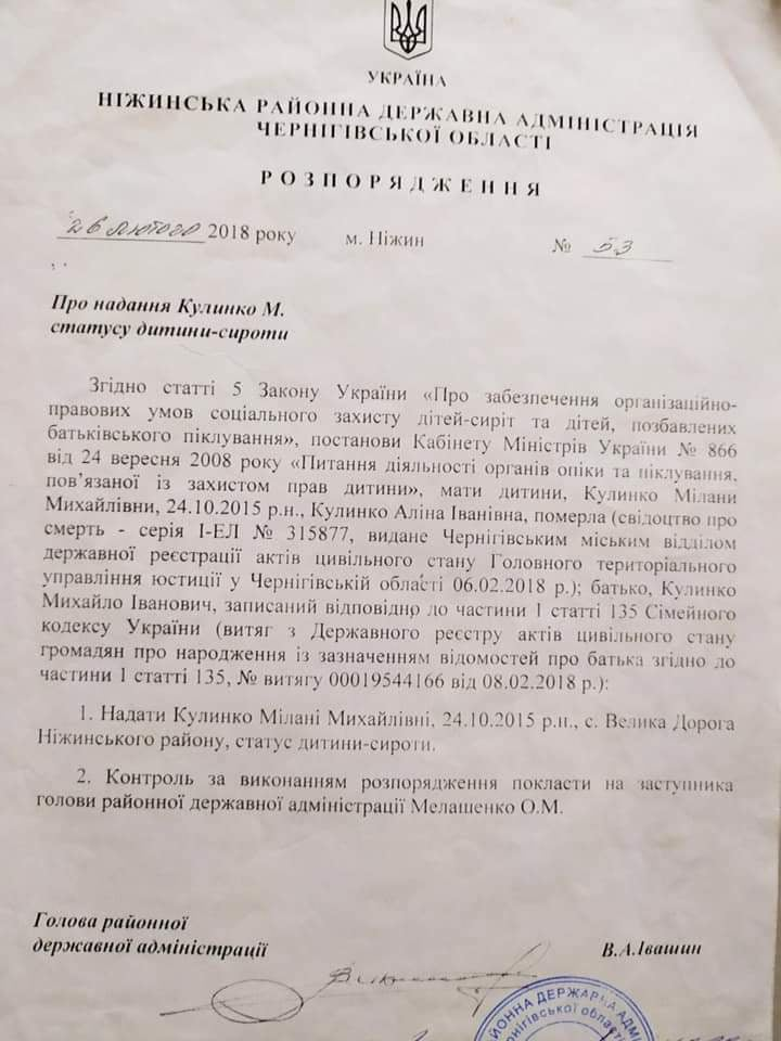 Кулинко Мілана, Ніжинщина, лікування, реабілітація, кошти