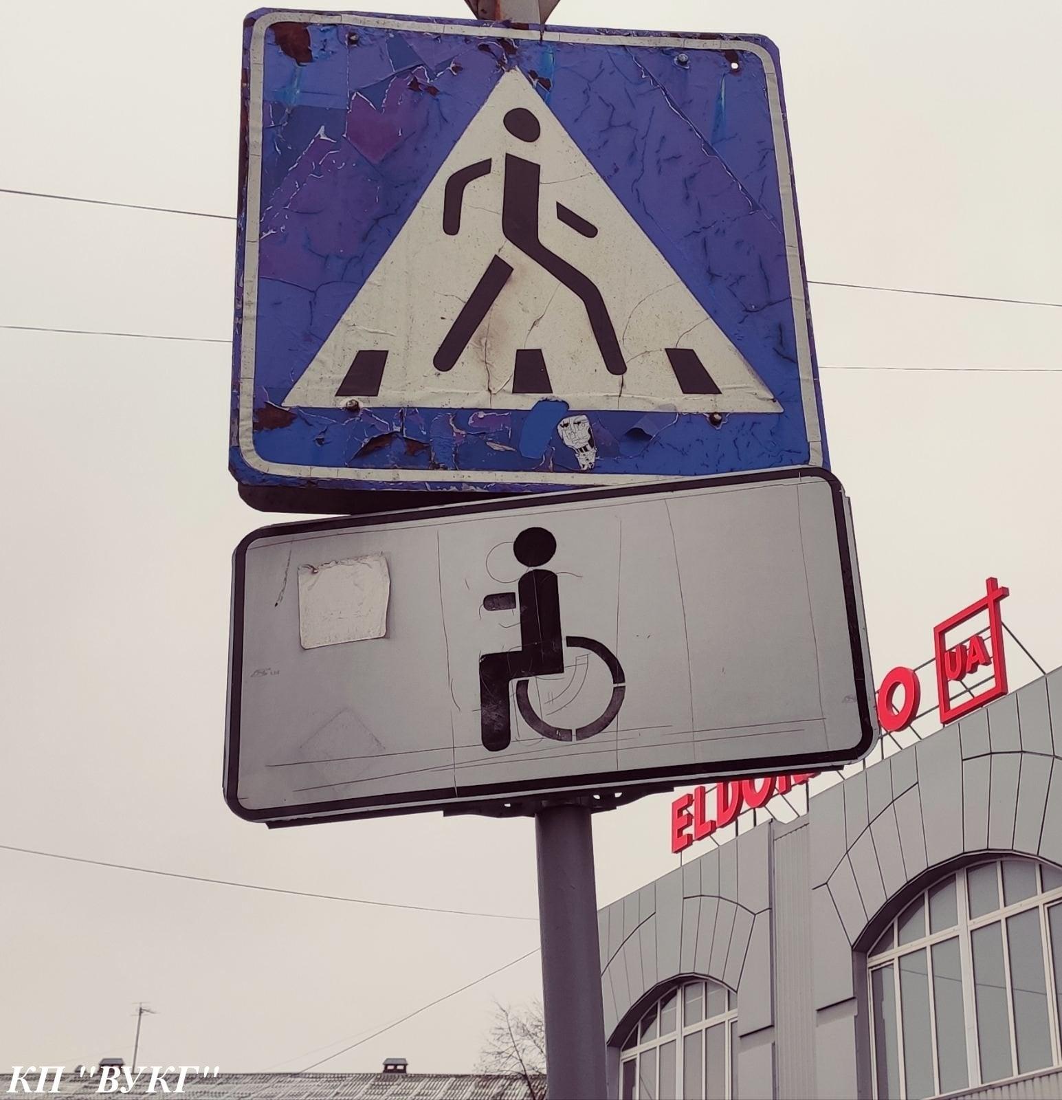 автошляхи, дорожні знаки, КП ВУКГ, пошкодження