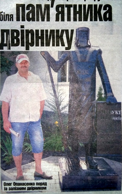 """пам'ятник двірникові, Корман, КП """"ВУКГ"""""""